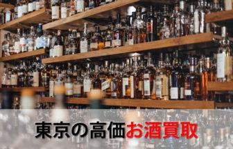 東京の高価お酒買取