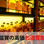 滋賀県おすすめお酒買取ランキング。高額で売れるレアで人気な地酒の解説