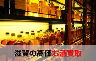 滋賀の高価お酒買取