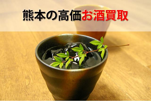 熊本の高価お酒買取