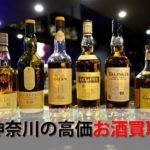 神奈川県横浜でお酒を売るおすすめ買取店10選。高額売却査定の秘訣