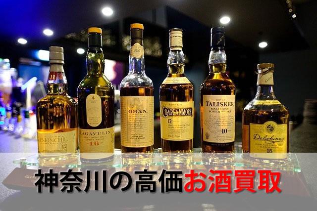 神奈川の高価お酒買取