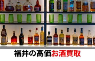 福井の高価お酒買取