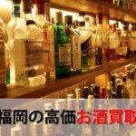 福岡県おすすめお酒買取ランキング。高額で売れるレアで人気な地酒の解説