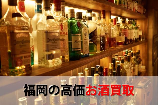福岡の高価お酒買取