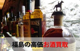 福島の高価お酒買取