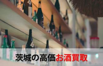 茨城の高価お酒買取