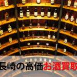 長崎県でお酒を売るおすすめ買取店8選。高額売却査定の秘訣