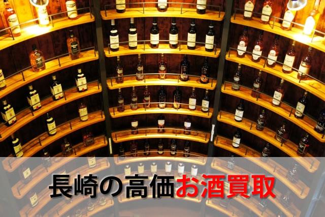 長崎の高価お酒買取