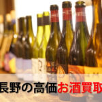 長野県でお酒を売るおすすめ買取店6選。高額売却査定の秘訣