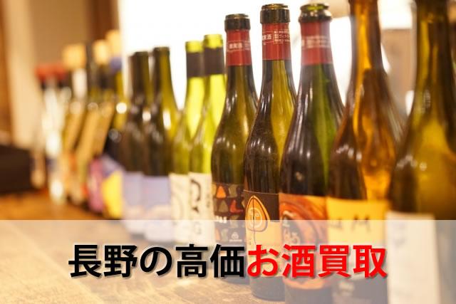 長野の高価お酒買取