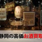 静岡県おすすめお酒買取ランキング。高額で売れるレアで人気な地酒の解説