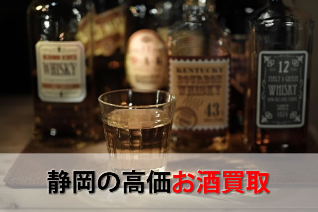 静岡の高価お酒買取