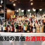 高知県でお酒を売るおすすめ買取店6選。高額売却査定の秘訣