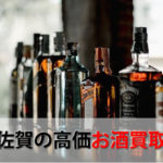 佐賀県でお酒を売るおすすめ買取店6選。高額売却査定の秘訣