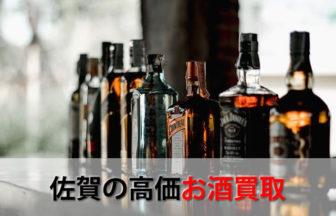 佐賀の高価お酒買取