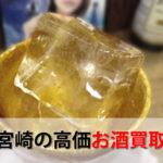 宮崎県でお酒を売るおすすめ買取店5選。高額売却査定の秘訣