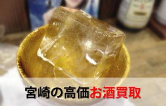 宮崎の高価お酒買取