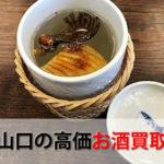 山口県でお酒を売るおすすめ買取店6選。高額売却査定の秘訣