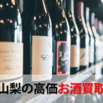 山梨県でお酒を売るおすすめ買取店6選。高額売却査定の秘訣