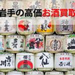 岩手県でお酒を売るおすすめ買取店6選。高額売却査定の秘訣