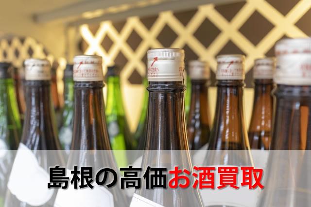 島根の高価お酒買取