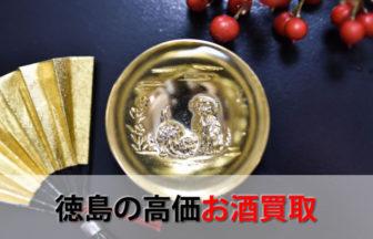 徳島の高価お酒買取
