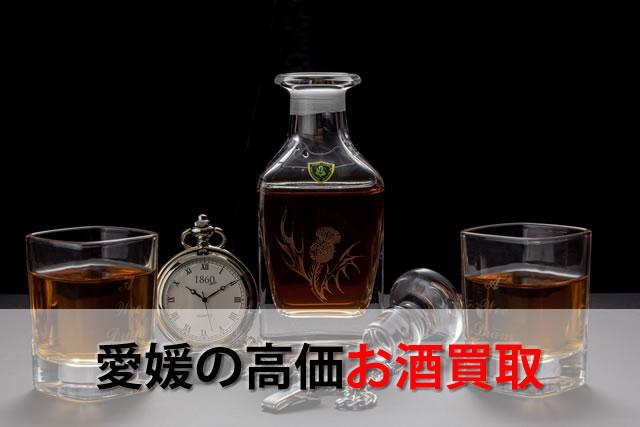 愛媛の高価お酒買取