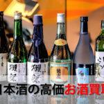 日本酒の高価お酒買取