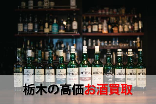 栃木の高価お酒買取