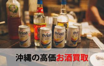沖縄の高価お酒買取