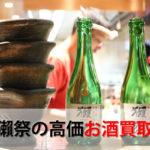 獺祭を売るおすすめお酒買取店6選。海外オークションで84万円で落札