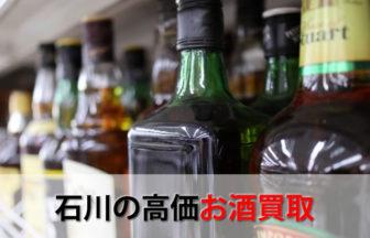 石川の高価お酒買取