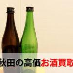 秋田県おすすめお酒買取ランキング。高額で売れるレアで人気な地酒の解説