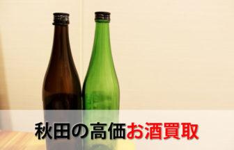 秋田の高価お酒買取