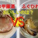 蟹の甲羅酒とふぐひれ酒をおいしく飲める日本酒・おつまみと作り方