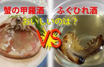 蟹の甲羅酒とふぐひれ酒