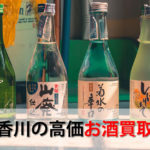 香川県でお酒を売るおすすめ買取店6選。高額売却査定の秘訣