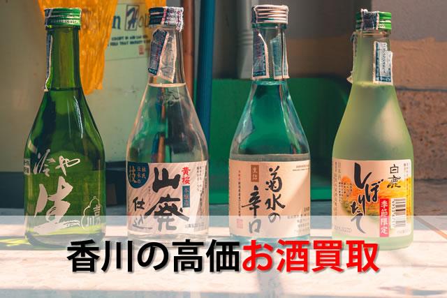 香川の高価お酒買取