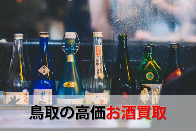 鳥取の高価お酒買取