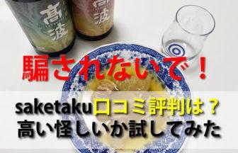 saketaku口コミ評判