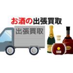 出張買取で飲まないお酒を売る方法。おすすめのお酒出張買取店舗6選