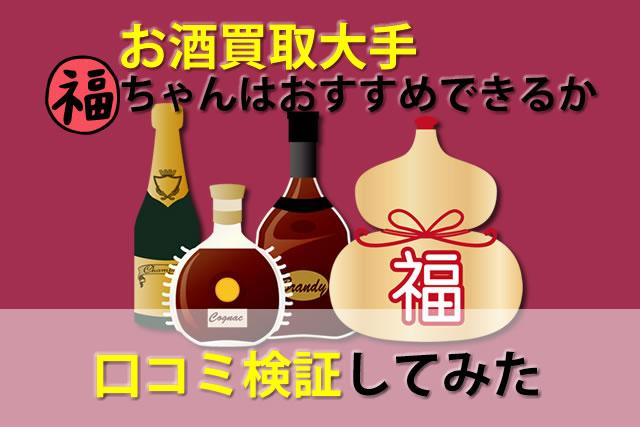 お酒買取福ちゃん口コミ情報