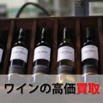 ワインを売るおすすめお酒買取店8選。高額売却査定の秘訣