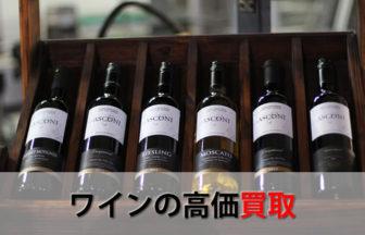 ワインの高価お酒買取