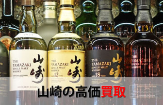山崎の高価お酒買取
