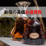 新宿でお酒を売るおすすめ買取店5選。高額売却査定の秘訣