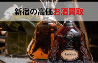 新宿の高価お酒買取