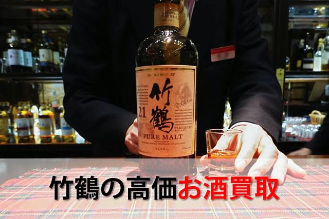竹鶴の高価お酒買取