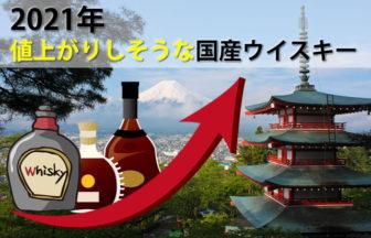 2021年値上がりしそうな国産ウイスキー